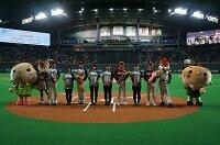 「 北海道日本ハムファイターズ」冠試合を開催