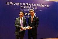 武漢市商務局と経済交流の覚書を締結
