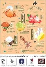 タイ・バンコクで「北海道レストランフェア」を開催