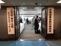「北海道・東北・北陸ビジネスマッチングin東京」の開催