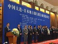 2018大連-地方銀行合同ビジネス商談会の開催