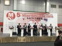 「Mfair バンコク2018ものづくり商談会」を開催