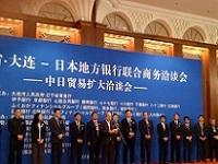 「2016大連―地方銀行合同ビジネス商談会」の開催