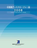 08_disc_c.jpg