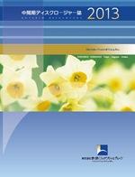 201309 cover.jpg