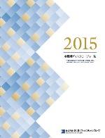 cover2015_09.jpg