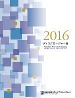 cover2016.jpg