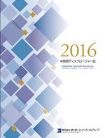cover2016_09.jpg