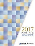 cover2017.jpg
