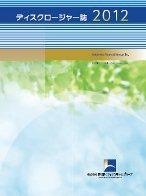 disclo2012.jpg