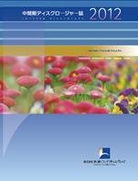 disclo201209.jpg